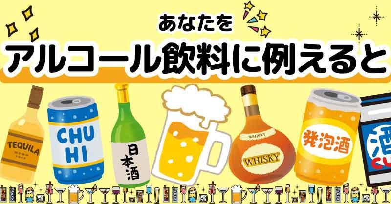 🍻あなたをアルコール飲料に例えると🍻【飲み過ぎ注意】   診断ドットコム