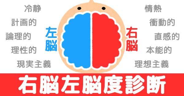 右脳 左脳 診断 右脳派と左脳派の違いと診断方法 いしど式まとめ